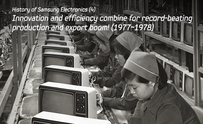History of Samsung Electronics (4): Innovation and efficiency combine for record-beating production and export boom! (1977~1978)