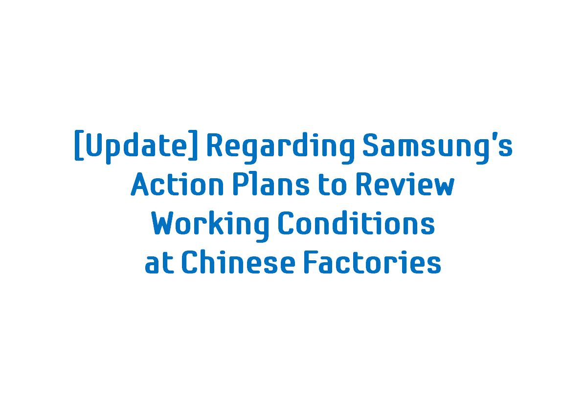 [Update] Regarding Samsung's Action Plans to Review Working Conditions at Chinese Factories