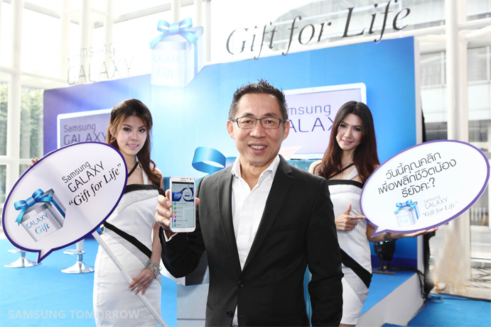 "Samsung Galaxy ""Gift for Life"""