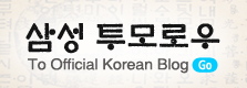 To Official Korean Blog
